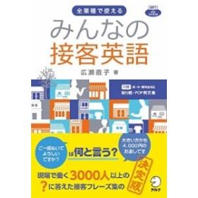 【単行本】 広瀬直子 / みんなの接客英語 全業種で使える