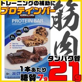 (送料無料) プロテインバー カークランド  バラエティパック 20本セット 筋トレ トレーニング 糖質制限ダイエット 筋肉 サプリ #1014809 kintore