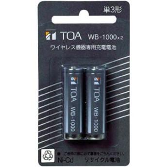 TOA ワイヤレスマイク専用充電電池 WB1000