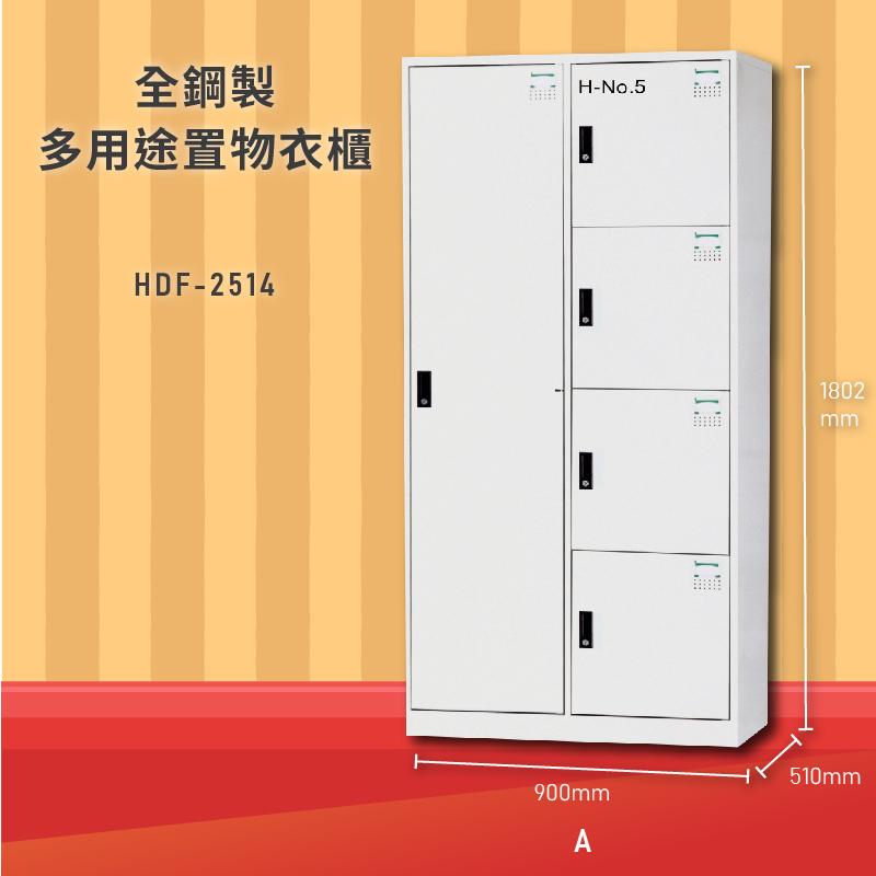 台灣品牌NO.1【大富】HDF-2514 全鋼製多用途置物衣櫃 置物櫃 收納櫃 員工櫃 衣櫃 台灣製造
