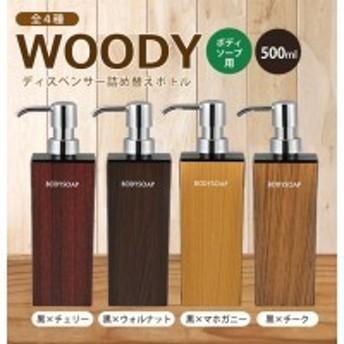 日本製 WOODY(ウッディ) ディスペンサー詰め替えボトル ボディソープ 角型 大(500ml)