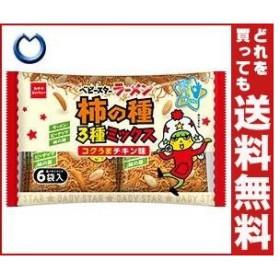 【送料無料】おやつカンパニー ベビースターラーメン 柿の種3種ミックス コクうまチキン味6袋入 144g(24g×6)×12袋入
