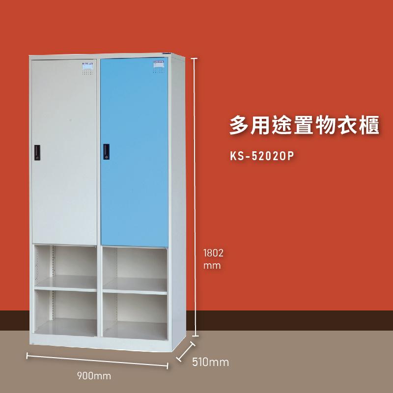 品牌特選NO.1【大富】KS-5202OP 多用途置物衣櫃 收納櫃 置物櫃 衣櫃 員工櫃 健身房 游泳池 台灣製造