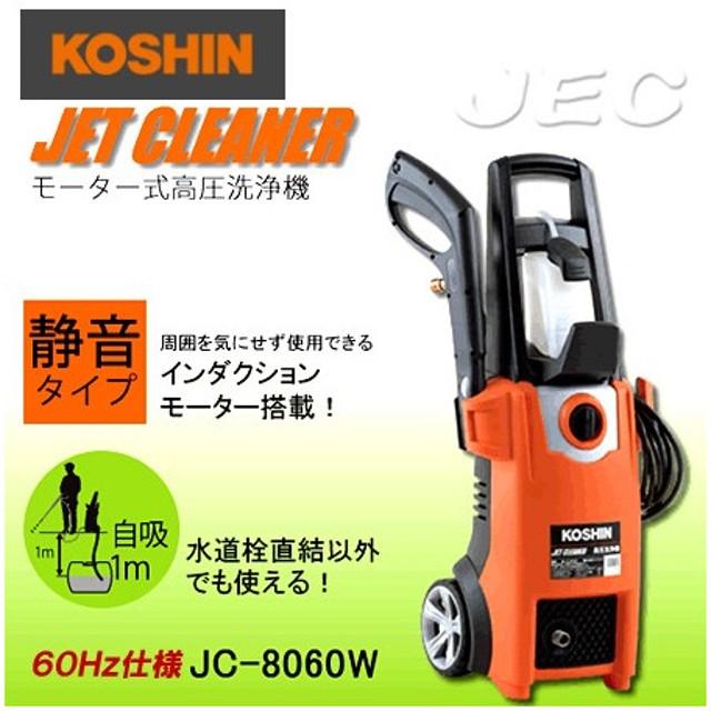 工進高圧洗浄機JC-8060W (高圧洗浄機 電気式高圧洗浄機)