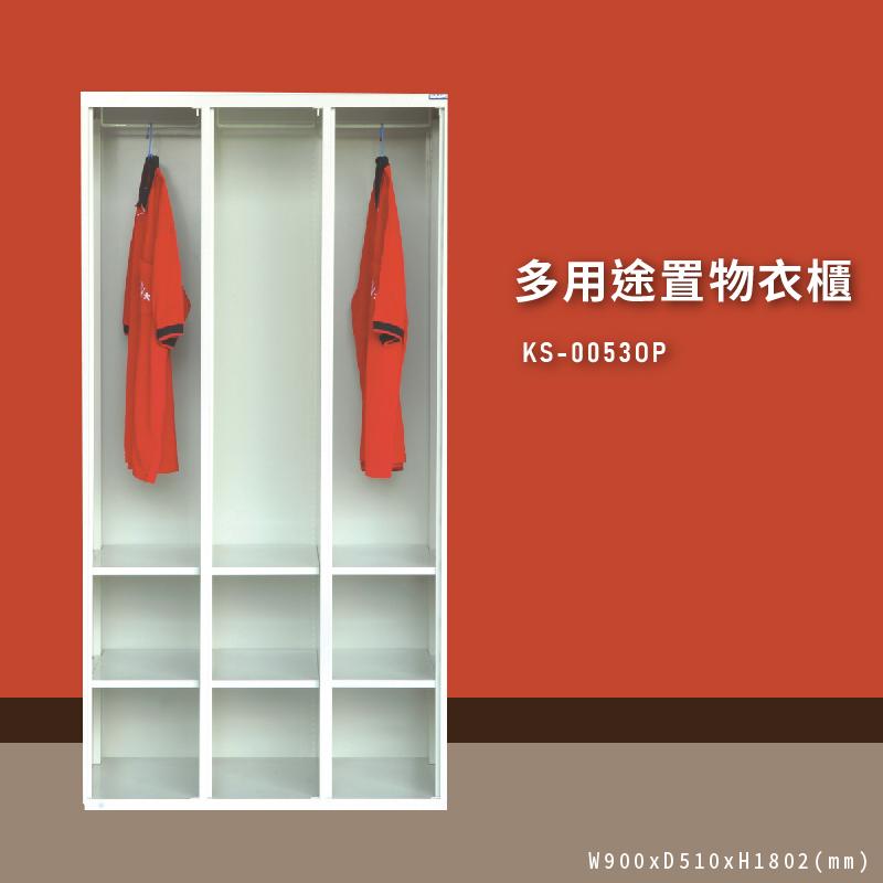 品牌特選NO.1【大富】KS-0053OP 多用途置物衣櫃 收納櫃 置物櫃 衣櫃 員工櫃 健身房 游泳池 台灣製造
