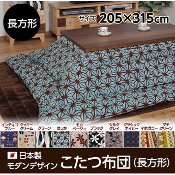 【代引き不可】日本製 モダンデザイン こたつ布団 長方形(205×315cm)