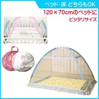 ベビー蚊帳 ワンタッチ蚊帳 ベッド 床 兼用タイプ イマージ かや モスキートネット 虫よけネット コンパクト 折りたたみ