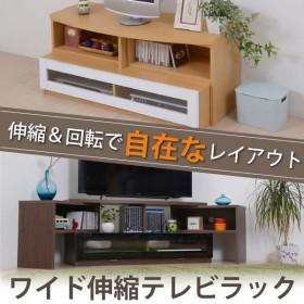 テレビ台 伸縮 ローボード コーナー コンパクト 収納 リビング おしゃれ シンプル ワイド伸縮テレビラック FTV-0335