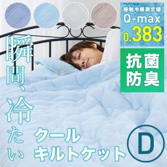 接触冷感クールキルトケット・リバーシブル D EIRKK-18200 抗菌防臭+吸放湿 (D)