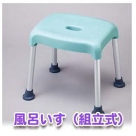 【納期9月初旬以降】風呂いす(組立式)