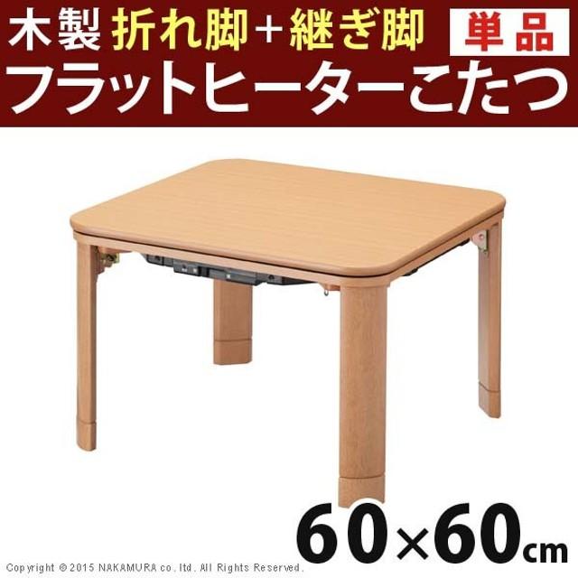 テーブル こたつ フラットヒーター折れ脚こたつ 〔フラットモリス〕 60x60cm 高さ調節(B)