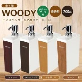 日本製 WOODY ウッディ 長角型 ボディソープ 白 ディスペンサー詰め替えボトル(700ml)