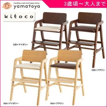 ベビーチェア キトコ キッズ ダイニングチェア 大和屋 yamatoya 子ども用家具 椅子 イス 木製 ギフト プレゼント お祝い 送料無料 baby kids child 人気 帰省