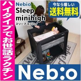 Nebio ネビオ プレイヤード スリープ ミニハイ おむつ替えテーブル付 キャリーバッグ付 ベビーサークル ベビーベッド ポイント10倍