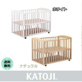 ベビーベッド ガード レギュラー カトージ KATOJI 高さ調節 高さ調整 ベッド 新生児 赤ちゃん 子供 ベッドチャーミー ベビー寝具 ナチュラル ホワイト あすつく
