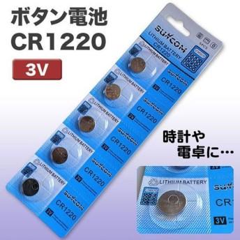 FJK ボタン電池CR1220 5PC FJ-00042 FJK9354792919