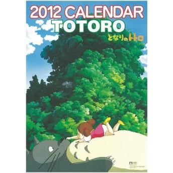 カレンダー '12 となりのトトロ