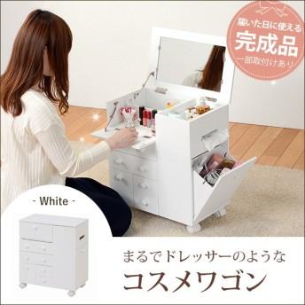 ドレッサー メイク コスメ コスメ収納 コンパクト コスメワゴン メイクワゴン 可愛い かわいい 白 ホワイト MUD-6649WH
