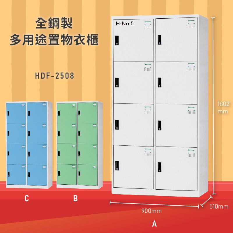 台灣品牌NO.1【大富】HDF-2508 全鋼製多用途置物衣櫃 置物櫃 收納櫃 員工櫃 衣櫃 台灣製造