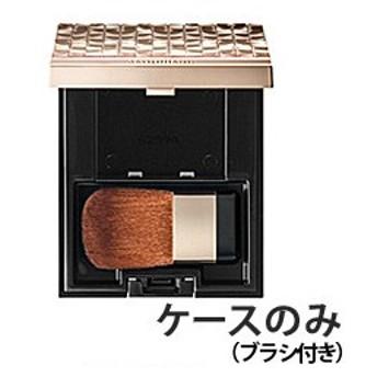 資生堂 マキアージュ チークカラー用ケース N (ブラシ付き)【メール便可】