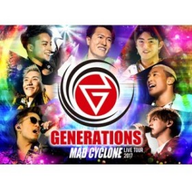 【DVD】初回限定盤 GENERATIONS from EXILE TRIBE / GENERATIONS LIVE TOUR 2017 MAD CYCLONE 【初回生産限定盤】 送料無料