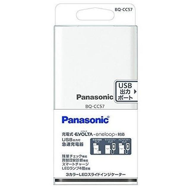 パナソニック ニッケル水素電池専用USB出力付急速充電器 BQ-CC57