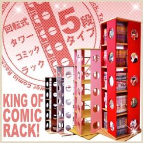 コミックラック 5段式 回転式 便利 オシャレ 回転式タワーコミックラック 5段タイプ リニューアル版
