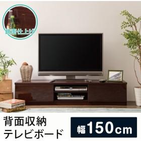 テレビ台 TV台 ローボード AVボード TVラック 伸縮 収納 引出し付き 鏡面仕上すっきり収納テレビボード 幅150cm 代引不可