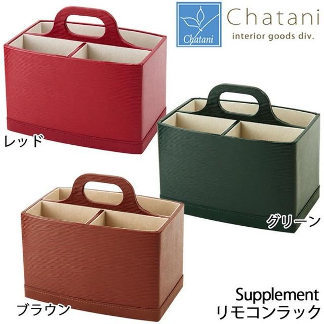 茶谷産業 Supplement  リモコンラック