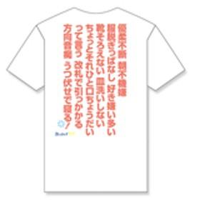 おっさんずラブ 名言Tシャツ 牧【レディースM】