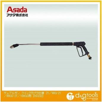 アサダ デュアルガン21/80GS、21/90G用クイックカプラ仕様 HD232