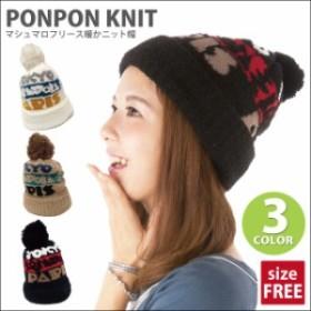 【メール便送料無料】帽子 ニット帽 ポンポン付き マシュマロフリース暖かニット帽 カントリーロゴ 全3色 knit-1476