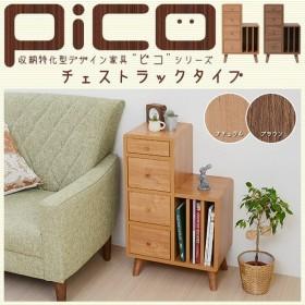 ラック 収納 棚 木製 Pico series Chest rack FAP-0009