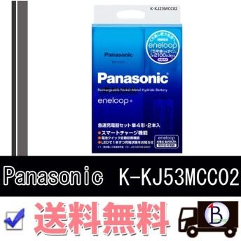 Panasonic K-KJ23MCC02 パナソニック KKJ53MCC02 eneloop エネループ 単4形 2本付 急速 充電器 セット ニッケル水素 充電池