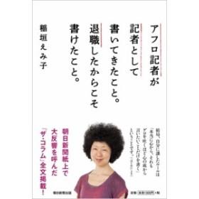 【単行本】 稲垣えみ子 / アフロ記者が記者として書いてきたこと。退職したからこそ書けたこと。