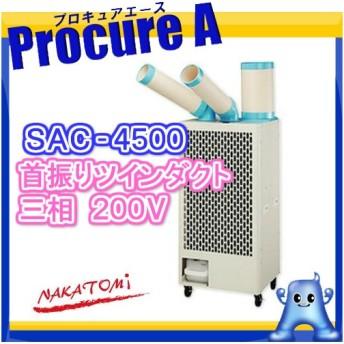 【今季完売】ナカトミ 首振ツインダクト スポットクーラー SAC-4500 [K] 三相(自動首振り) 200V 50/60Hz(兼用) ※電源コード無