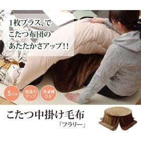 こたつ布団用 中掛け毛布 フランネル 『フラリー』 ブラウン 90cm 円形 丸型 代引不可