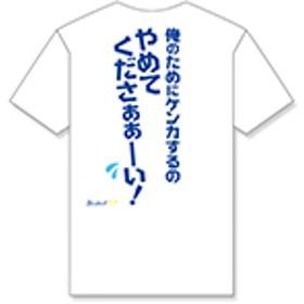 おっさんずラブ 名言Tシャツ 春田A【レディースM】