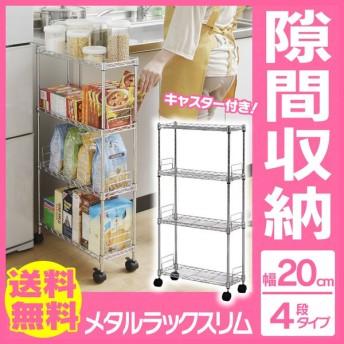 (幅20cmタイプ) メタルスリム M-2008N(棚板4枚) キッチン 収納 ランドリー 隙間収納 すきま収納 メタルラック