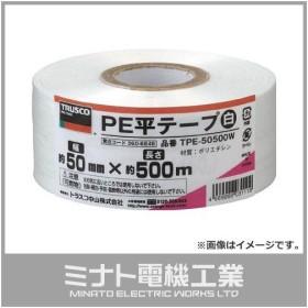 TRUSCO PE平テープ 幅50mmX長さ500m 白 TPE50500W [TPE-50500W][r20][s9-900]