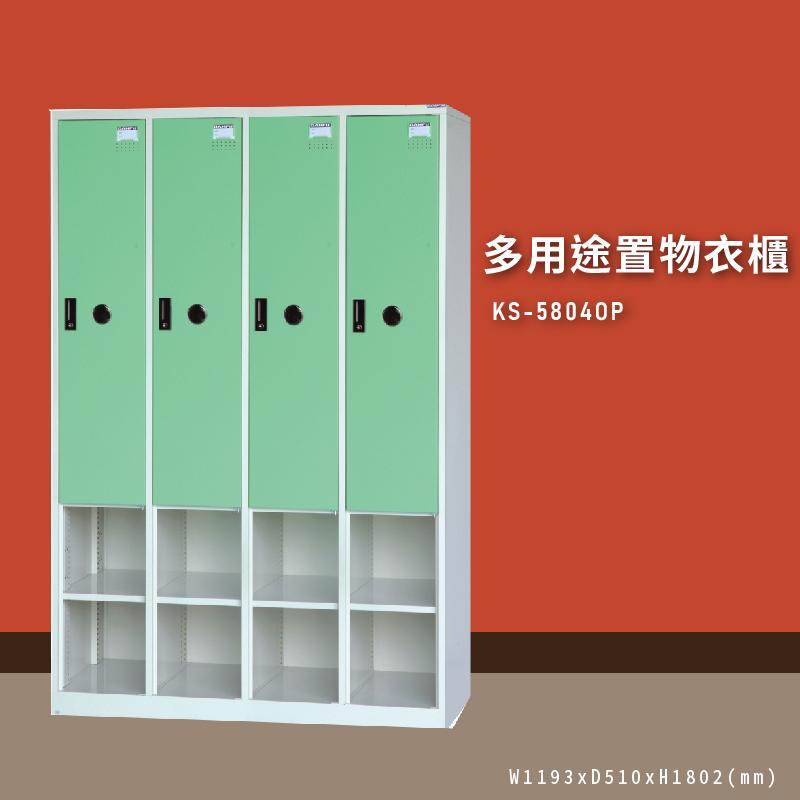 品牌特選NO.1【大富】KS-5804OP 多用途置物衣櫃 收納櫃 置物櫃 衣櫃 員工櫃 健身房 游泳池 台灣製造