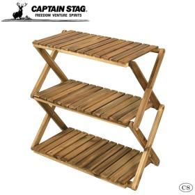 CAPTAIN STAG キャプテンスタッグ CSクラシックス 木製3段ラック(600) UP-2543