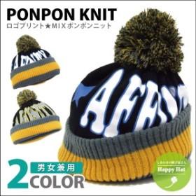 【P20倍】【メール便送料無料】ニット帽 POPなプリント AFFINITYロゴ★MIXポンポンニット 全2色 knit-1298