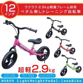 ペダルなし自転車 ブレーキ付 スタンド付 子供用 12インチ パンクレスタイヤ 4色ランニングバイク バランスバイク トレーニングバイク キックバイク レッド ピンク グリーン ブラック 男の子 女の