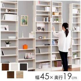 本棚 書棚 コミック スリム おしゃれ 大容量 薄型 突っ張り 幅45cm 本棚