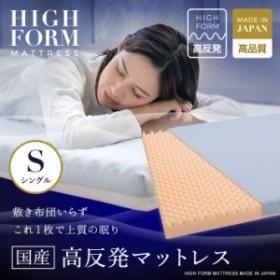 マットレス 高反発 シングル 日本製 洗えるカバー 送料無料(一部地域除く) 厚さ8センチ 145N 30D 水色 スムース生地 《高反発S》