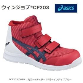 アシックス 安全靴 ウィンジョブ CP203 FCP203-0649 チェリートマトxインディゴブルー セフティーシューズ ウィンジョブR asics