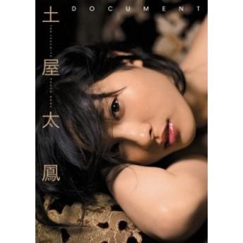 【ムック】 土屋太鳳 / 土屋太鳳1stフォトブック 「DOCUMENT」