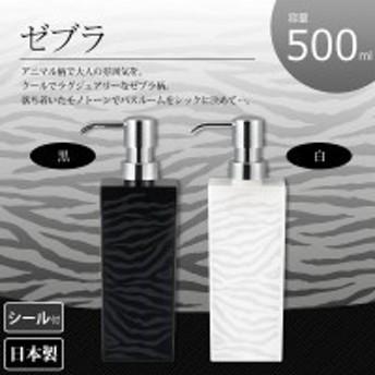 日本製 ゼブラ 角型 大 シール付 白 ディスペンサー詰め替えボトル(500ml)