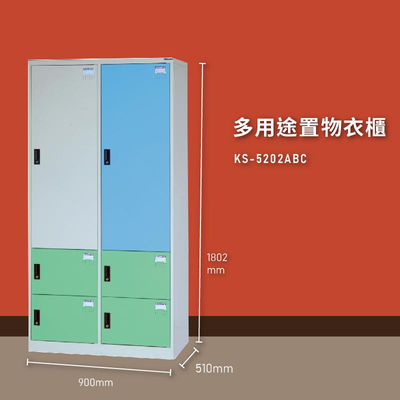 品牌特選NO.1【大富】KS-5202ABC 多用途置物衣櫃 收納櫃 置物櫃 衣櫃 員工櫃 健身房 游泳池 台灣製造